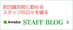 前田鍼灸院に勤めるスタッフの日々を綴るスタッフブログ