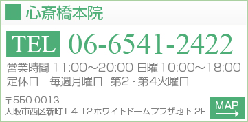心斎橋本院(地下鉄四つ橋線 四ツ橋駅直結) TEL:06-6541-2422