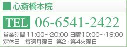 心斎橋本院 TEL:06-6541-2422