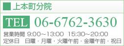 上本町分院 TEL:06-6762-3630