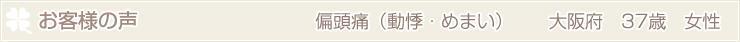 お客様の声-偏頭痛(動悸・めまい)大阪府 37歳 女性